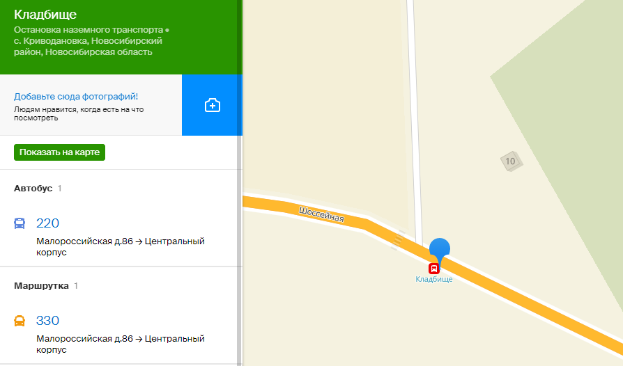 Криводановское кладбище, как доехать